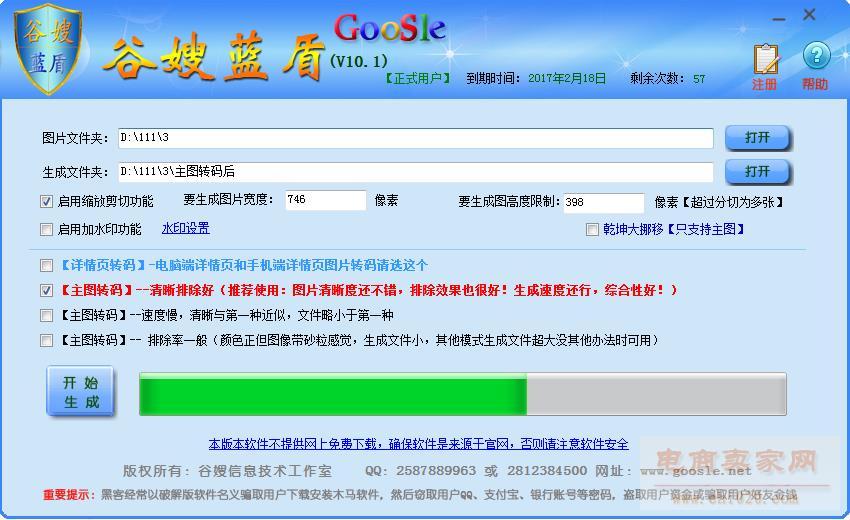 谷嫂蓝盾-谷嫂网官网正式版